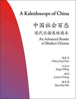 A Kaleidoscope of China By Chou, Chih-P'Ing/ Wang, Jingyu/ Chiang, Joanne/ Wei, Hua-hui